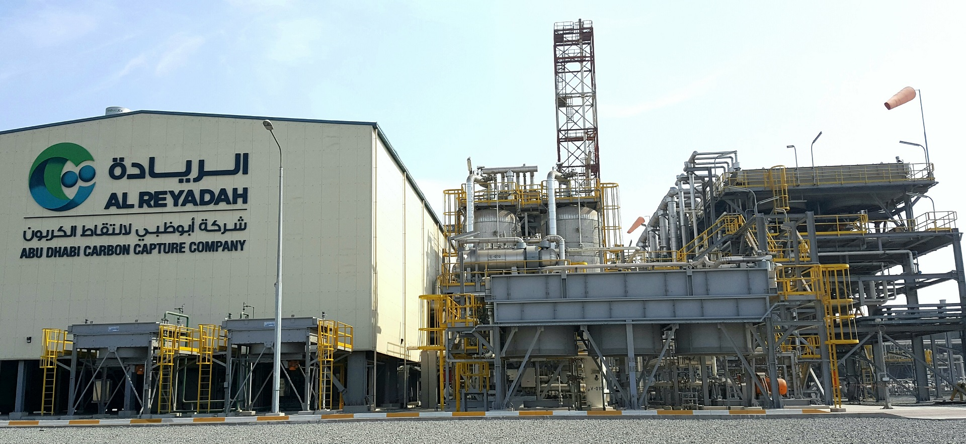 World's first CCUS project in the steel industry now operational at the Al Reyadah site, United Arab Emirates